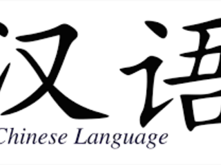 Chinese 2